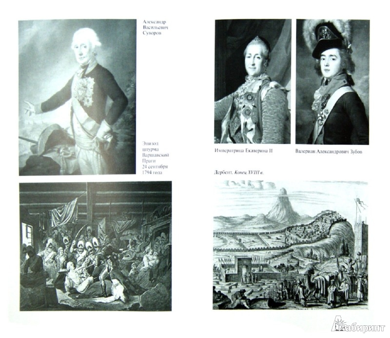 Иллюстрация 1 из 17 для Ермолов - Яков Гордин | Лабиринт - книги. Источник: Лабиринт