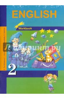 Английский язык 4 класс учебник тер-минасова узунова часть 1.
