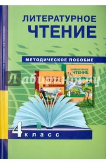Литературное чтение. 4 класс.  Методическое пособие. ФГОС чтение на лето переходим в 4 класс