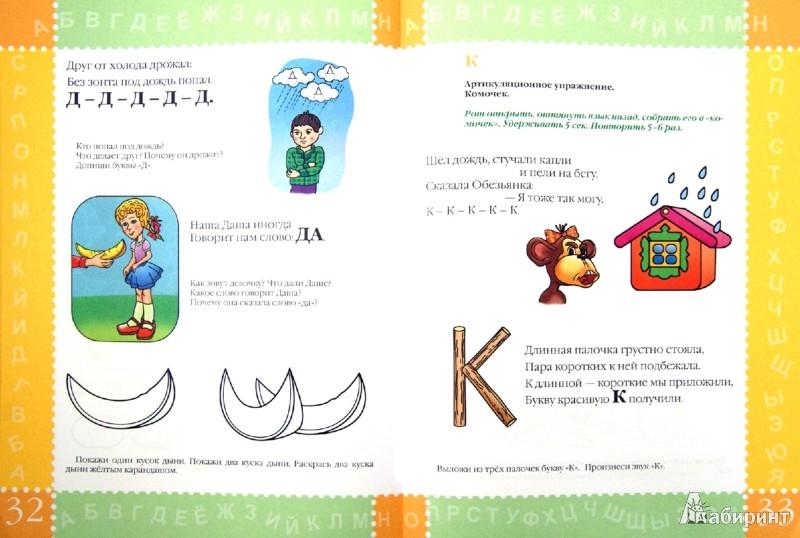 Иллюстрация 1 из 19 для Произносим звуки. Для детей 2-4 лет - Татьяна Куликовская | Лабиринт - книги. Источник: Лабиринт