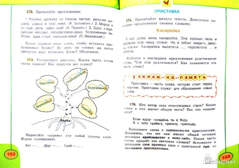 Иллюстрация 1 из 26 для Русский язык. 3 класс. Учебник в 2-х частях. ФГОС (+CD) - Климанова, Бабушкина | Лабиринт - книги. Источник: Лабиринт