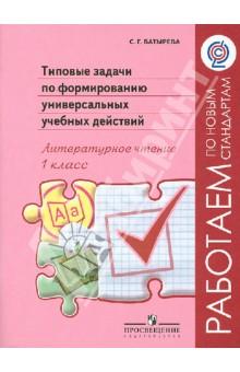 Типовые задачи по формированию универсальных учебных действий. Литературное чтение. 1 класс. ФГОС