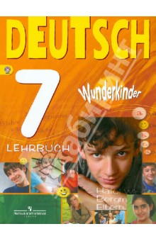 Немецкий язык. 7 класс. Учебник. ФГОС