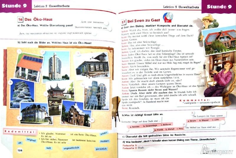 Иллюстрация 1 из 6 для Немецкий язык. 7 класс. Учебник. ФГОС - Радченко, Хебелер, Конго   Лабиринт - книги. Источник: Лабиринт