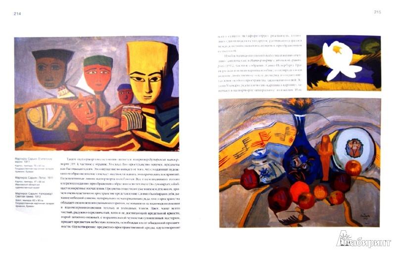 Иллюстрация 1 из 59 для Три века русского натюрморта - Лев Мочалов | Лабиринт - книги. Источник: Лабиринт