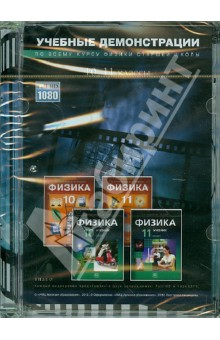 Zakazat.ru: Физика. 10-11 классы. Учебные демонстрации с подробными комментариями (DVD).