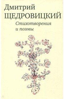 Щедровицкий Дмитрий Владимирович » Стихотворения и поэмы