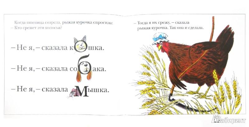 Иллюстрация 1 из 55 для Рыжая курочка | Лабиринт - книги. Источник: Лабиринт
