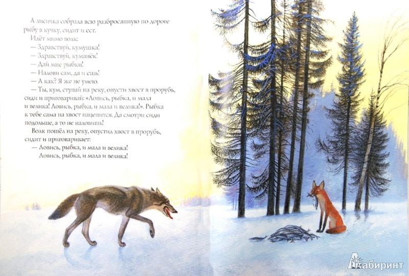 Иллюстрация 1 из 47 для Лиса и Волк | Лабиринт - книги. Источник: Лабиринт