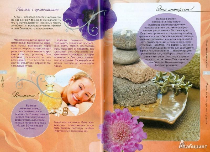 Иллюстрация 1 из 2 для Искусство ароматерапии. Эфирные масла для красоты и здоровья - Лили Грасс | Лабиринт - книги. Источник: Лабиринт