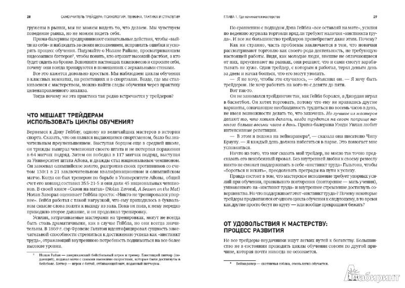 Иллюстрация 1 из 12 для Самоучитель трейдера. Психология, техника, тактика и стратегия - Бретт Стинбарджер | Лабиринт - книги. Источник: Лабиринт