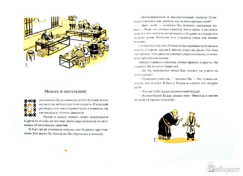 Иллюстрация 1 из 63 для Свадьба дракона: китайские сказки - Нисон Ходза | Лабиринт - книги. Источник: Лабиринт