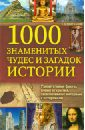 1000 знаменитых чудес и загадок истории, Долуханов Григорий Эдуардович