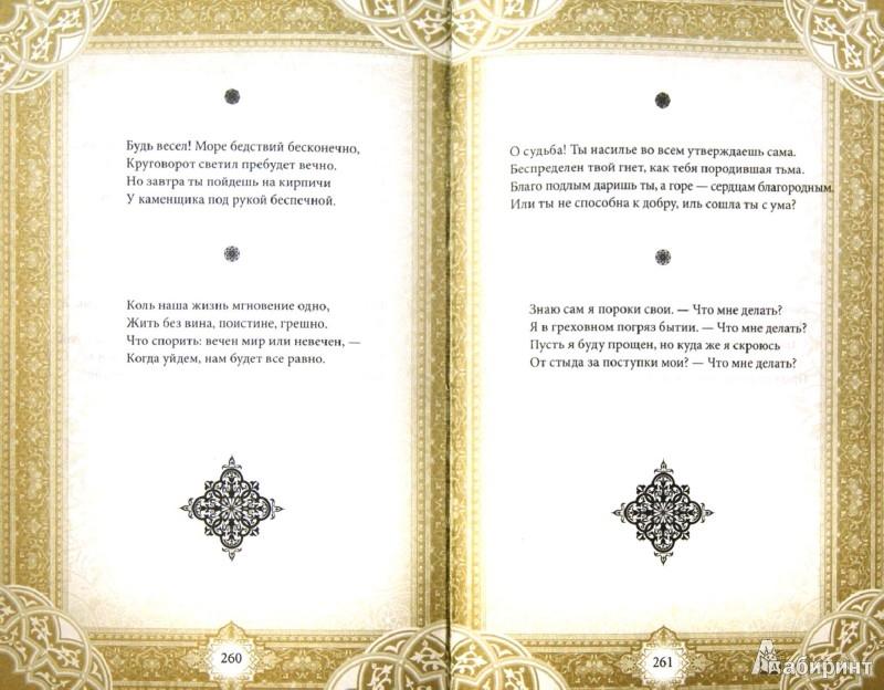 Иллюстрация 1 из 9 для Рубаи. Книга мудрости - Омар Хайям   Лабиринт - книги. Источник: Лабиринт
