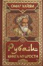 Хайям Омар Рубаи. Книга мудрости