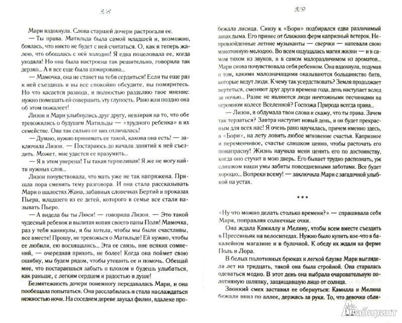 Иллюстрация 1 из 10 для Доченька. Возвращение - Мари-Бернадетт Дюпюи | Лабиринт - книги. Источник: Лабиринт