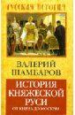 Шамбаров Валерий Евгеньевич История княжеской Руси: от Киева до Москвы