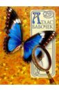 Атлас бабочек, Алексеев Владимир Николаевич
