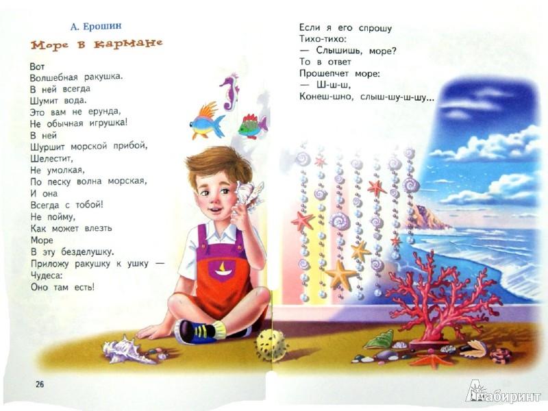 Иллюстрация 1 из 15 для Когда я буду взрослым - Усачев, Лунин, Бундур | Лабиринт - книги. Источник: Лабиринт