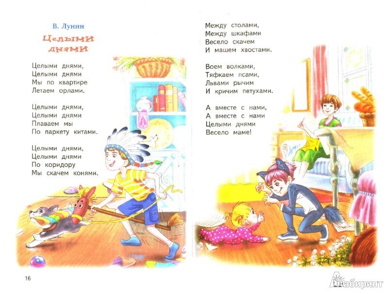 Иллюстрация 1 из 25 для Когда я буду взрослым | Лабиринт - книги. Источник: Лабиринт