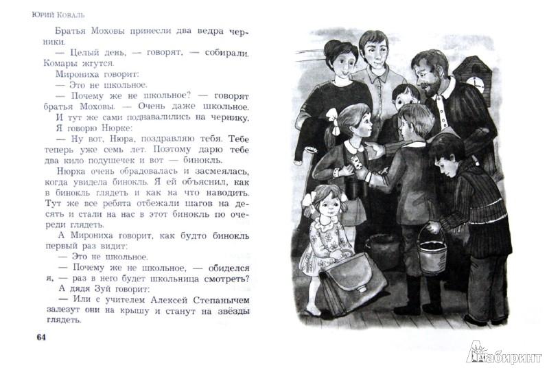"""Иллюстрация 1 из 12 для """"Пятерка"""" в долг   Лабиринт - книги. Источник: Лабиринт"""
