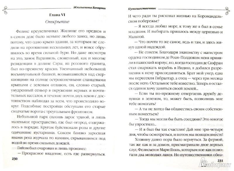Иллюстрация 1 из 8 для Путешественник - Жюльетта Бенцони | Лабиринт - книги. Источник: Лабиринт