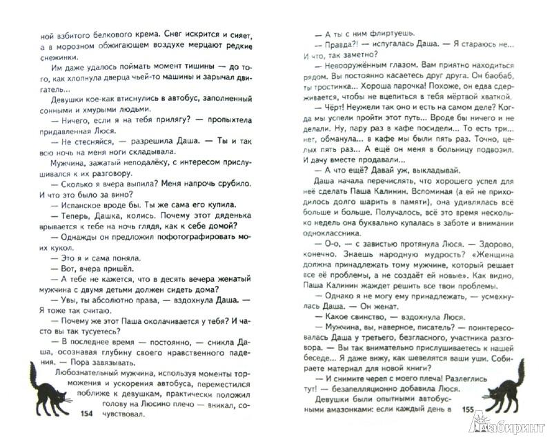 Иллюстрация 1 из 9 для Ни слова о деньгах - Наталия Левитина   Лабиринт - книги. Источник: Лабиринт