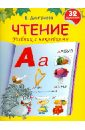 Дмитриева Валентина Геннадьевна Чтение. Учебник с наклейками