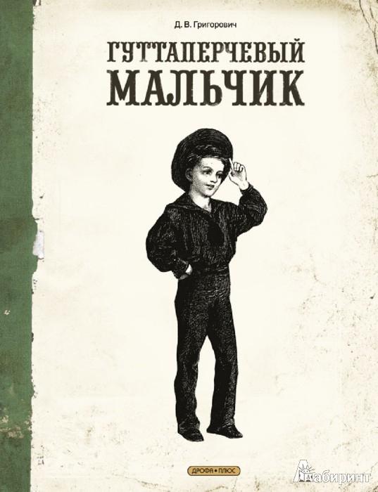 Иллюстрация 1 из 22 для Гуттаперчевый мальчик - Дмитрий Григорович | Лабиринт - книги. Источник: Лабиринт