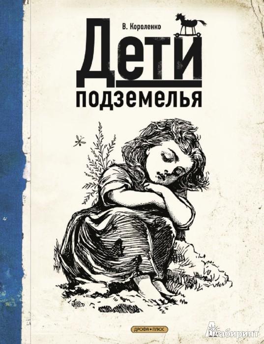 Иллюстрация 1 из 23 для Дети подземелья - Владимир Короленко | Лабиринт - книги. Источник: Лабиринт