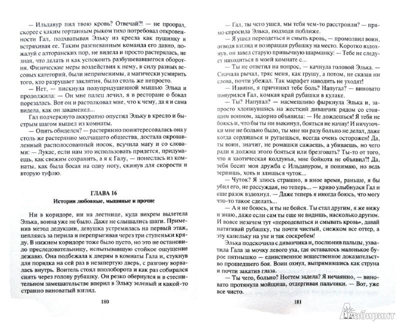 Иллюстрация 1 из 20 для Тройной переплет - Юлия Фирсанова | Лабиринт - книги. Источник: Лабиринт