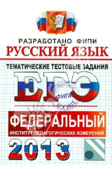 ЕГЭ 2013. Русский язык. Тематические тестовые задания ФИПИ
