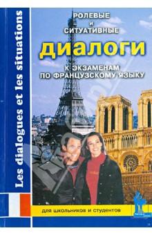 Ролевые и ситуативные диалоги к экзаменам по французскому языку