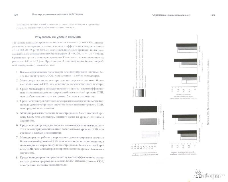 Иллюстрация 1 из 8 для Компетентный менеджер. Модель эффективной работы - Ричард Бояцис | Лабиринт - книги. Источник: Лабиринт
