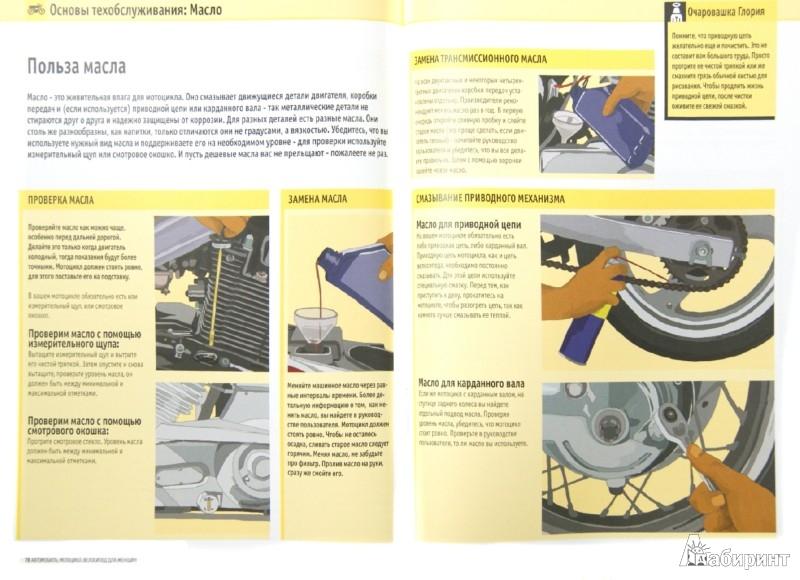 Иллюстрация 1 из 5 для Автомобиль, мотоцикл, велосипед для женщин - Шарлота Уильямсон | Лабиринт - книги. Источник: Лабиринт