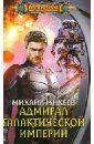 Михеев Михаил Александрович Адмирал галактической империи