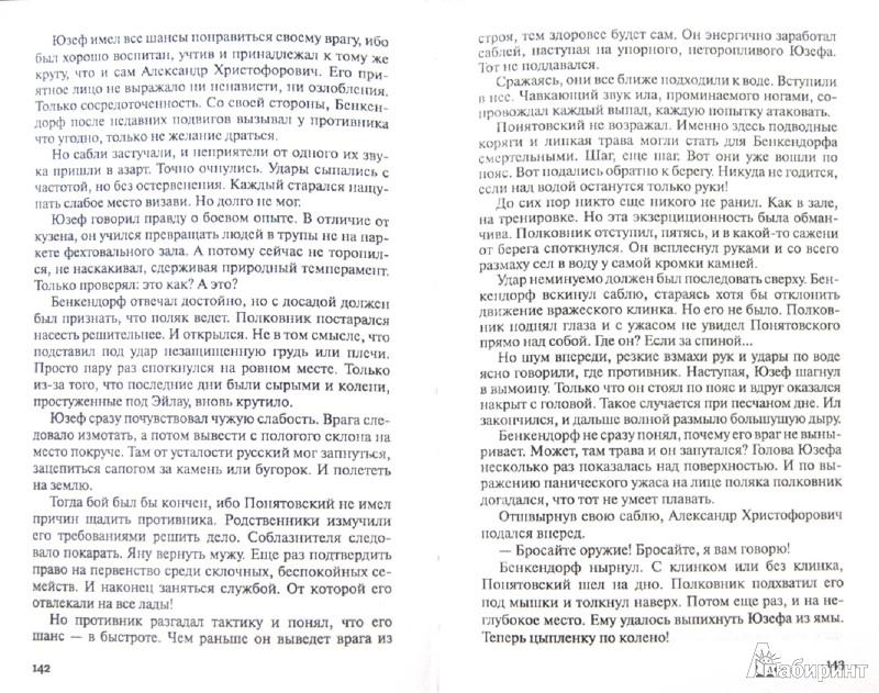 Иллюстрация 1 из 22 для Личный враг Бонапарта - Ольга Елисеева   Лабиринт - книги. Источник: Лабиринт