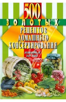 500 золотых рецептов домашнего консервирования светлана ермакова большая книга домашнего консервирования