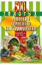 500 золотых рецептов домашнего консервирования любимые рецепты домашнего консервирования
