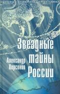 Звездные тайны России