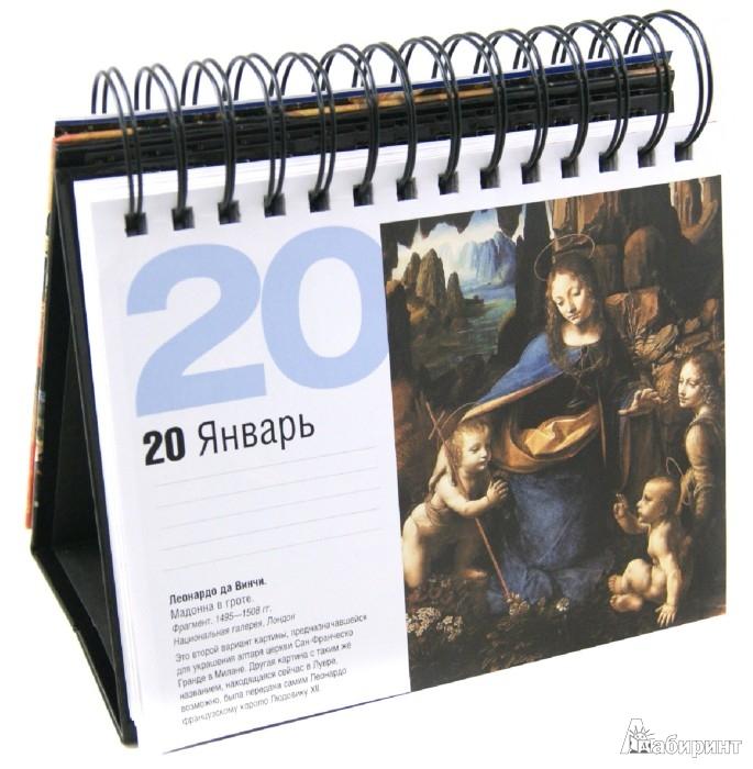 Иллюстрация 1 из 21 для Искусство Ренессанса. Календарь   Лабиринт - книги. Источник: Лабиринт