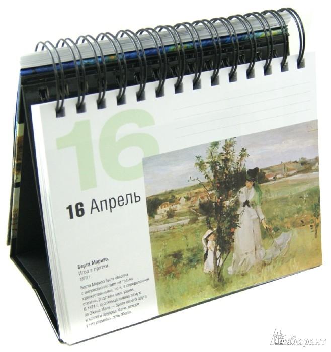 Иллюстрация 1 из 41 для Пейзаж в мировом искусстве. Календарь | Лабиринт - книги. Источник: Лабиринт