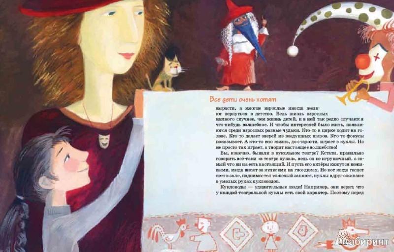 Иллюстрация 1 из 23 для Волшебный мир кукол - Ольга Велейко | Лабиринт - книги. Источник: Лабиринт