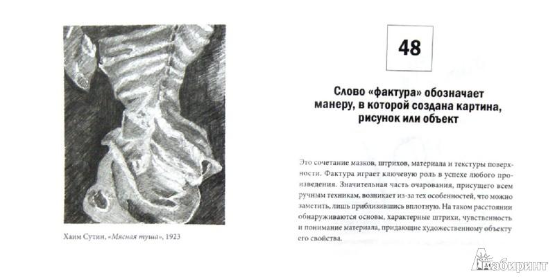 Иллюстрация 1 из 9 для 101 полезная идея для художника и дизайнера - Кит Уайт | Лабиринт - книги. Источник: Лабиринт
