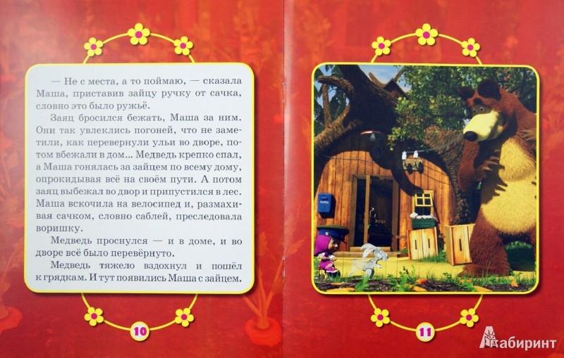 Иллюстрация 1 из 11 для Маша и Медведь. Граница на замке. Мультколлекция | Лабиринт - книги. Источник: Лабиринт