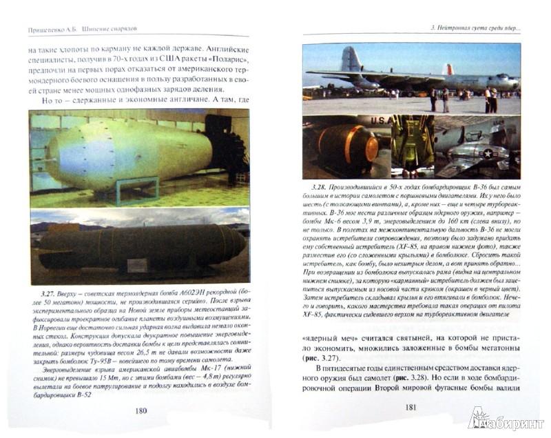 Иллюстрация 1 из 16 для Шипение снарядов - А. Прищепенко   Лабиринт - книги. Источник: Лабиринт