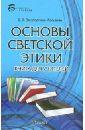 Золотухина-Аболина Елена Всеволодовна Основы светской этики. Книга для учителей