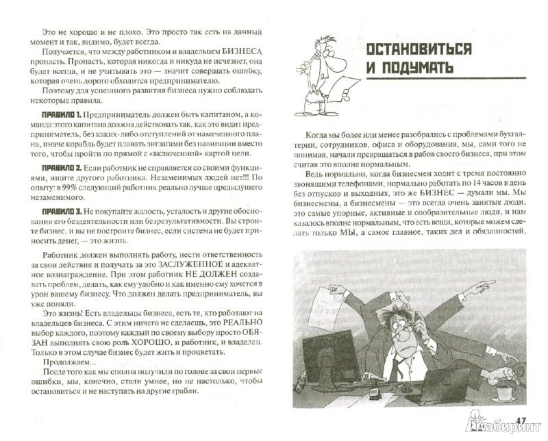Иллюстрация 1 из 13 для Твой первый бизнес - Гаврилов, Ходченков | Лабиринт - книги. Источник: Лабиринт