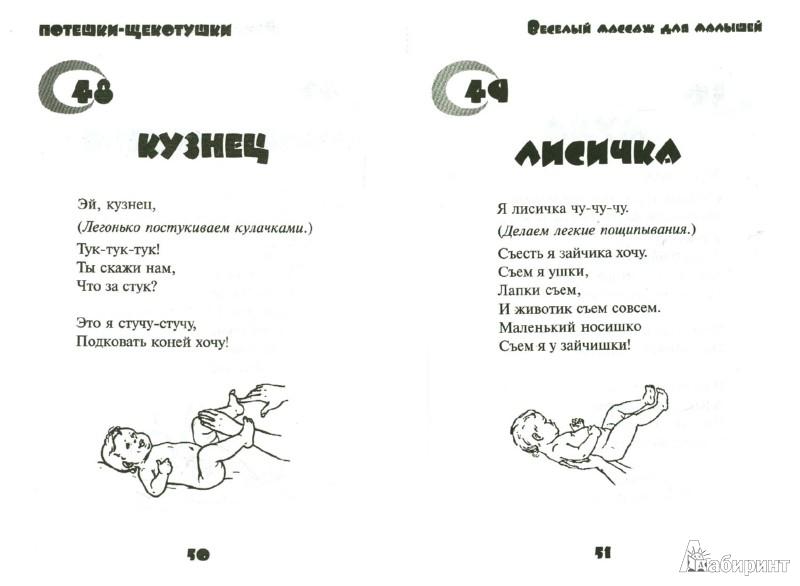 Иллюстрация 1 из 18 для Потешки-щекотушки. Веселый массаж для малышей - Елена Ульева | Лабиринт - книги. Источник: Лабиринт