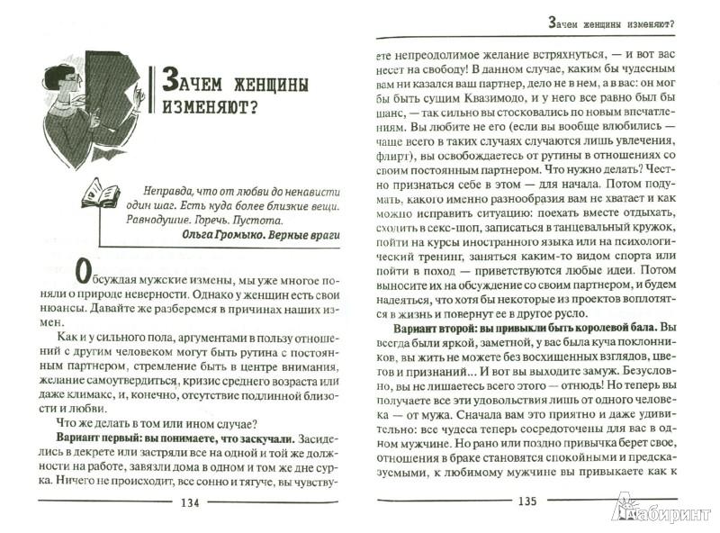 Иллюстрация 1 из 9 для Антистресс для женщин - Наталья Царенко | Лабиринт - книги. Источник: Лабиринт